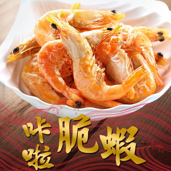 【愛上新鮮】卡拉脆蝦(原味/辣味/四川麻辣)4包