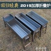 家用燒烤架戶外碳烤爐家用木炭小型加厚折疊野外燒烤爐架子