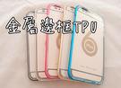 【CHENY】出清特賣 iphone6/...