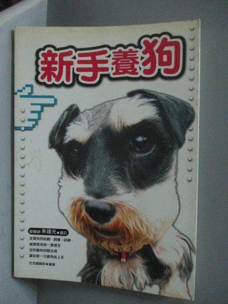【書寶二手書T7/寵物_HBB】新手養狗_世茂編輯群/編