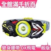 【一般版】日版 BANDAI 假面騎士 01 DX 飛電 ZERO-ONE 變身腰帶 驅動器【小福部屋】