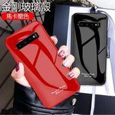 三星 Galaxy S10 Plus 手機殼 防摔 S10+ 5G s10e 鋼化玻璃背蓋 保護套 全包 矽膠軟邊 手機套 馬卡龍