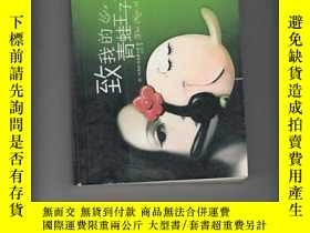 二手書博民逛書店罕見致我的青蛙王子Y16005 美]科蒂斯·希登費爾德 譯 者:
