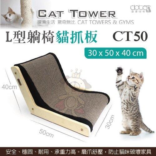 『寵喵樂旗艦店』寵愛物語《L型躺椅貓抓板 CT50》貓跳台/貓窩/貓抓柱 貓適用