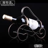 酒架 雅物語扭線S型酒架 金色紅酒架古銅色紅酒架鐵藝紅酒架歐式紅 全館免運