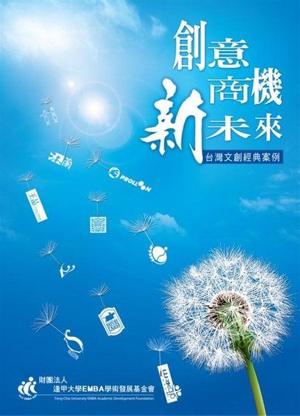 (二手書)創意.商機.新未來:台灣文創經典案例