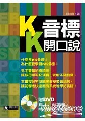 KK音標開口說 (附DVD)