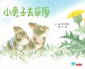 (二手書)小兔子去草原