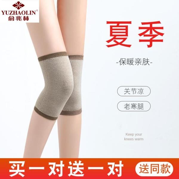 俞兆林護膝保暖老寒腿夏季薄款女士夏天護膝護小腿套防寒老人專用 「夢幻小鎮」