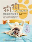 (二手書)狗狗在跟你說話!完全聽懂狗吠手冊