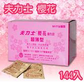 【愛愛雲端】夫力士 櫻花衛生套 超薄型 保險套 144片裝