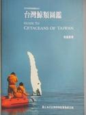 【書寶二手書T5/動植物_MOV】台灣鯨類圖鑑_周蓮香_民83