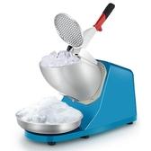 碎冰機商用刨冰機沙冰機家用碎冰機小型打冰機冰粥機雪花冰 QQ3859『MG大尺碼』
