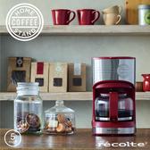 磨豆機咖啡機【U0165 】recolte  麗克特Home Coffee Stand  咖啡機完美主義
