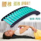 腰椎間盤脊椎脊柱突出頸椎拉伸矯正腰部按摩護腰帶腰椎牽引器床架 居享優品