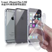 X_mart Apple iPhone 6s Plus 5.5吋 水晶TPU軟質薄型保護套