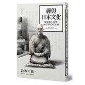 禪與日本文化