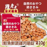 [寵樂子]《雞老大》寵物機能雞肉零食 - CBS-31 鮭魚鮮蔬雞肉嚼錠 210g / 狗零食