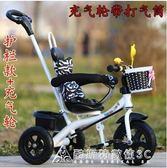 大號兒童三輪車腳踏車童車1--3-5歲寶寶手推車自行車充氣輪小孩車 酷斯特數位3c YXS