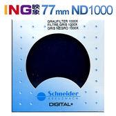 Schneider 77mm ND1000 減光鏡 (減10格) 德國製造 信乃達 公司貨 ND 77