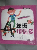 【書寶二手書T6/兒童文學_IAW】四年級煩惱多_王淑芬