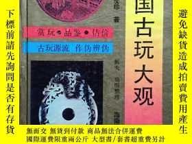 二手書博民逛書店罕見中國古玩大觀(精裝)Y427653 趙汝珍 著 拓夫 曉明 整理 海南出版社 出版1993