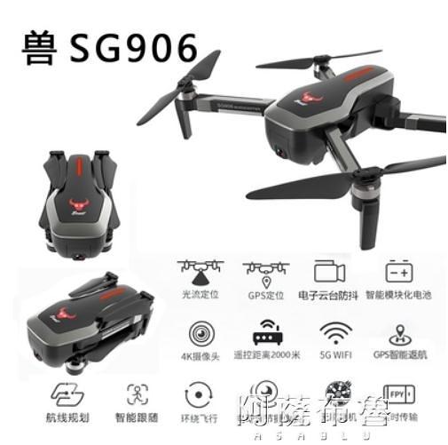 無人機 4K變焦無人機航拍器高清專業防抖2000米大型二軸云臺GPS遙控飛機 【美好時光】