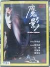 挖寶二手片-N17-019-正版DVD*港片【魔影】蘇志威*元華*伍慧珊