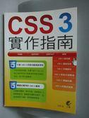 【書寶二手書T3/網路_ZEB】CSS 3實作指南_成林