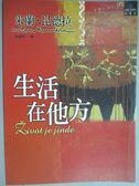 【書寶 書T9 /翻譯小說_GFS 】 在他方_ 米蘭.昆德拉