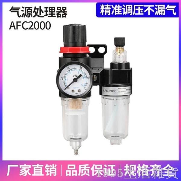 亞德客型油水分離器調壓閥AFC2000空氣過濾器氣源處理器AFR2000 NMS 1995生活雜貨