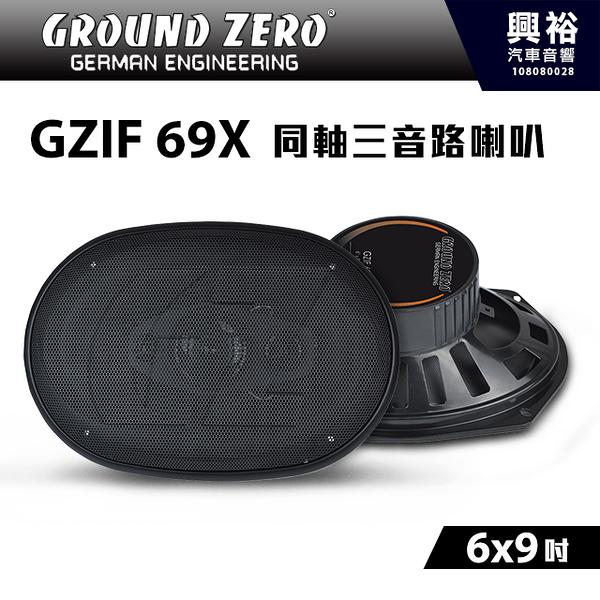 【GROUND ZERO】德國零點 GZIF 69X 6x9吋 同軸兩音路喇叭 同軸喇叭