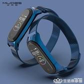 適用手環5/4/3腕帶錶帶替換帶NFC版金屬限量版編織米蘭磁吸個性潮智慧手環