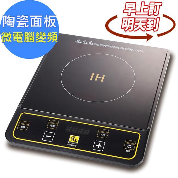 鍋寶黑陶瓷 微電腦變頻電磁爐(IH-8966-D)台灣製造