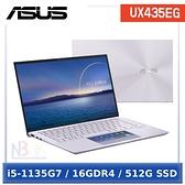 ASUS UX435EG-0092P1135G7 星河紫【送WMF煎鍋4好禮】 (i5-1135G7/16G/512G SSD/MX450 2GB/14FHD)
