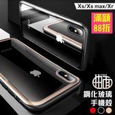 iPhone 6D鋼化玻璃殼 Xs/Xr/Xs Max 玻璃手機殼 保護殼 手機殼 矽膠殼 全包邊 3色可選