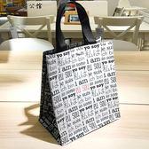 防水手提書包便當袋環保購物袋