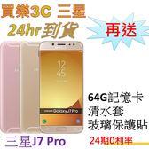 三星 Galaxy J7 Pro 雙卡手機32G,送 64G記憶卡+清水套+玻璃保護貼,24期0利率,samsung J730