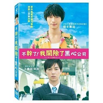 不幹了 我開除了黑心公司 DVD To Each His Own 免運 (購潮8)