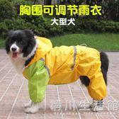 大狗雨衣阿拉斯加狗大型犬雨衣寵物雨衣柯基雨衣法斗雨披四腳雨衣 晴川生活館