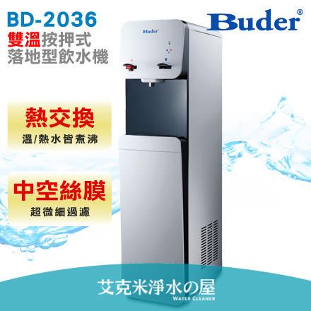 BUDER普德 BD-2036 雙溫按押式落地型/直立式飲水機★熱水安全開關★中空絲膜★熱交換 溫熱皆煮沸