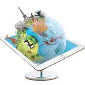 全館免運 北鬥ar兒童地球儀學生用3d立體大小號高清智能擺件