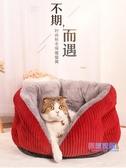 貓窩 冬季保暖貓屋封閉式貓咪窩網紅狗窩小型犬泰迪寵物窩四季通用JY【快速出貨】