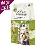 Herz赫緻 低溫烘焙健康狗糧-無穀低敏澳洲羊肉2磅 X 1包【免運直出】