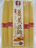 歡喜~薑黃拉麵500公克/包(全素)