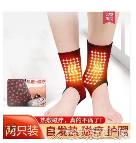 自發熱護具護踝自發熱男女保暖防寒腳踝關節固定扭恢復腳腕腳脖保護套 快速出貨