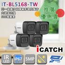高雄/台南/屏東監視器 IT-BL5168-TW 500萬畫素 同軸音頻攝影機 iCATCH可取 管型監視器 4支推廣價