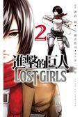 進擊的巨人 LOST GIRLS02完