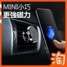 (不挑色) 倍思磁吸出風口車載支架 磁鐵車載支架 車載手機支架 吸盤式通用多功能