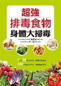 超強排毒食物 身體大掃毒